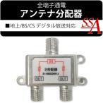 ◆ついで買いセール◆ アンテナ2分配器 地上/BS/CS デジタル放送対応 全端子通電型 5-2500MHz ◇ 2分配器 STV-12S