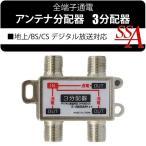 ◆ついで買いセール◆ アンテナ3分配器 地上/BS/CS デジタル放送対応 全端子通電型 5-2650MHz ◇ 3分配器 STV-13S