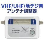 ◆激安!セール◆ 地上波用 アンテナレベルチェッカー UHF VHF 地デジ 対応 調整器 テレビアンテナ設置時等に 日本語取説付き ◇ DVB-T
