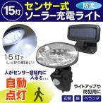 ◆激安!セール◆ 電気代0円!ソーラー充電式 高輝度15灯 LEDライト 人感センサーで自動点灯 ◇ 屋外用センサーライト MEL-29