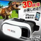 ◆リニューアルOPEN◆ iPhone7/Androidスマホ対応 3D VRゴーグル 手軽にバーチャルリアリティ体験!ゲーム アプリ 動画鑑賞 ◇ VR BOX