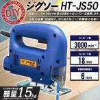 ◆激安!セール◆ 電動工具 切断機 ジクソー 約1.5kg!軽量コンパクト設計 曲線切り/切り抜き加工に ◇ ジグソー HT-JS50