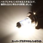 ◆激安!セール◆ 白さ鮮烈!H.I.D級の鋭い白光 H4規格 汎用12V ヘッドライトバルブ 左右2本組 ◇ プラズマホワイトバルブ