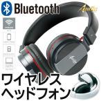 ◆リニューアルOPEN◆【Bluetooth】ワイヤレス オーバーヘッドフォン 超軽量!145g 折りたたみ収納式 ■■ ◇ JL-BT001