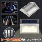 ◆数量限定セール◆ ソーラー充電式 LED 玄関灯 ポーチライト 夜間自動点灯 ステンレス製 玄関先をオシャレに ◇ LED光センサーライトRJ