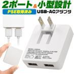 ◆ついで買いセール◆ 2台同時充電OK!USB2ポート搭載 各種タブレットPC・スマホ充電器 USB-AC変換アダプター 海外対応 ◇ 薄型1Aアダプタ