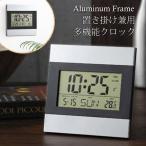 ◆リニューアルOPEN◆ アルミフレーム採用 多機能デジタル時計 インテリアクロック 置き・壁掛けの2WAY設計 アラーム/カレンダー/温度計 ◇ 時計 29153