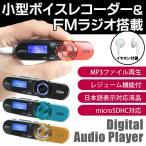 ◆リニューアルOPEN◆ デジタルオーディオプレーヤー FMラジオ・ボイスレコーダー機能 microSDHC対応 日本語表示 ◇ MP3プレーヤーSP17