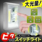◆ついで買いセール◆ 大光量350ルーメン!面発光COB型LED スイッチ一体型 壁掛けライト ブラケットライト 電池式コードレス ◇ ピタッとスイッチライト