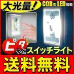 ◆メール便送料無料◆ ハイパワー!COB型LED搭載 スイッチ一体型 壁掛けライト 大光量350ルーメン 電池式 どこでも簡単設置 ◇ ピタッとスイッチライト