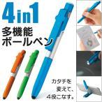 ◆ついで買いセール◆ 1本4役!万能ボールペン 4in1 タッチペン・小型ライト・スマホスタンド機能付き ◇ 多機能ボールペンU