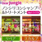 Yahoo! Yahoo!ショッピング(ヤフー ショッピング)ついで買いセール 日本製 ノンシリコンシャンプー&トリートメント 各10ml 13種の植物エキス・3種のジャングルオイル配合 ■■ ◇ DearJungle