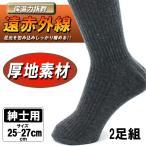 高袜 - 紳士用 靴下 メンズソックス 2足セット 遠赤発熱+毛混厚地素材であったか ハイソックス ビジネス 防寒 シンプル ついで買いセール ■■ ◇ 遠赤外線靴下