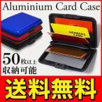 ◆メール便送料無料◆ アルミニウム 名刺入れ・カードケース 蛇腹式6ポケット付き(着脱可能) 高級感あるメタリックカラー ◇ カードケースU