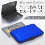◆ついで買いセール◆ アルミ製 カードケース 名刺入れ 約50枚以上収納可能!着脱式6ポケット付き 大容量 メンズ・レディース兼用 ◇ カードケースU