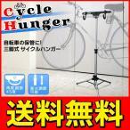 ◆送料無料◆ 三脚式 サイクルスタンド 1台用 マウンテンバイク/ロードバイク等の保管・展示に ◇ 自転車ディスプレイハンガー