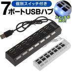 ◆激安!セール◆ USB7ポートハブ LEDランプで通電を表示・個別スイッチON/OFFで待機電流カット!省エネ設計 節電 ◇ スイッチ付 7ポートUSBハブ