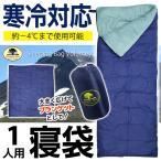 ◆リニューアルOPEN◆ 約-4℃まで使用可能!寒冷対応 一人用 シュラフ 封筒型寝袋 広げてブランケットにもなる 収納袋付 ◇ 寝袋ボリューミー