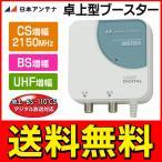 ◆送料無料◆ 日本アンテナ 卓上型ブースター 地上/BS/110°CS デジタル放送対応 テレビ信号を増幅 ◇ ブースター VBC-22CU
