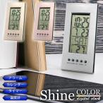 ◆ついで買いセール◆ 才色兼備な一台。多機能クロック 置き時計 大型液晶 アラーム/カレンダー/タイマー/温度計 ◇ シャインカラー デジタルクロック