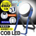 ◆ついで買いセール◆ 大光量!COB型LED 多機能ライト マグネット付き 懐中電灯・キッチン・DIY・アウトドア等 電池式 ◇ COB 4Way Light