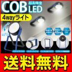 ◆メール便送料無料◆ 驚異の明るさ!COB型LED ライト 懐中電灯/ワークライト/デスクライト 使い方無限大!電池式 ◇ COB 4Way Light