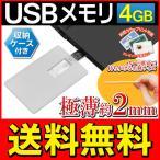 ◆メール便送料無料◆ 約2mm!超薄型 USB フラッシュメモリ コンパクトな名刺サイズ 両面フルカラー印刷対応 ◇ カード型USBメモリ 4GB