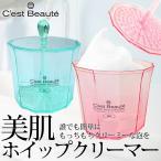 ◆ついで買いセール◆【日本製】C'est Beaute 濃密もっちり泡がカンタンに作れる。洗顔用泡立て器 ◇ 美肌ホイップクリーマー