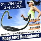 ◆リニューアルOPEN◆ MP3内蔵 スポーツヘッドフォン USB充電式 動きを制限しない軽量スリム設計 microSDHC対応 黒緑 ◇ スポーツMP3プレーヤー