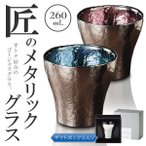 ◆ついで買いセール◆ 高級感の漂うタンブラーグラス。こだわりのカラーガラス+チタンコーティング加工 容量260mL ◇ 匠のメタリックグラスMT