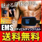 ◆メール便送料無料◆ 巻くだけ腹筋トレーニング。EMS ボディビルディングベルト 脚・腕・背中など全身OK モード6種/強度10段階 運動器具 ◇ ボディベルト