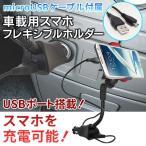 ◆リニューアルOPEN◆ NEW!車載用 スマホスタンド+USB充電器 シガーソケット差込式 iPhone7/7Plus/各種スマホ対応 フレキシブル ◇ USBカーホルダー