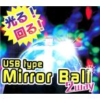 ◆数量限定セール◆ いつでもどこでもダンスホール気分☆ LED ミラーボールライト USB電源 自動で回転 ◇ USBミラーボール RB-E256BK