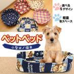 ◆リニューアルOPEN◆ NEW!【選べる5色】小型犬&猫用ベッド 直径45cm ふかふかスポンジ入り 床の冷たさ対策に♪ ◇ ペットベッド