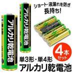 ◆ついで買いセール◆ 乾電池 アルカリ電池 4本パック 単三形/単四形 ハイパワー 1.5V 液漏れ・ショート防止設計 ◇ Battery-4P