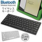 ◆メール便送料無料◆【Bluetooth 2.4GHz】ワイヤレスキーボード iPhone/Android/Windows他対応 薄型軽量コンパクト設計 ◇ キーボード LBRBTK1