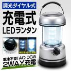 ◆ついで買いセール◆ 電池不要!2WAY充電 12灯 LED ランタンライト 調光ダイヤルで明るさ無段階調節 AC・DCアダプタ付属 ◇ 充電式12LEDランタン L12A