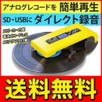 ◆送料無料◆ アナログレコードを簡単再生・SD/USBにダイレクト録音!2WAY電源(乾電池・ACアダプタ) スピーカー内蔵 ◇ ポータブルレコードプレーヤー