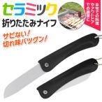 ◆ついで買いセール◆ 切れ味バツグン☆ 折り畳み ナイフ 非金属(セラミック製) 薄刃&軽量 チェーン付 ◇ 折りたたみセラミックナイフ