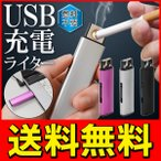 ◆メール便送料無料◆ オイル・ガス・ケーブル接続も不要!USB充電式 電子ライター 熱線ライター 繰り返し使える ◇ 直結USB 充電式ライター Type2