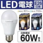 ◆ついで買いセール◆ 消費電力たったの1/6!LED電球 E26口金 60W相当 直下重視タイプ 昼白色・電球色 照明器具 ◇ LED電球