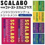 ◆ついで買いセール◆ SCALABO ノンシリコン 薬用スカルプ シャンプー&トリートメント 各8ml 選べる5種類 旅行に最適!スカラボ ◇ 1dayトライアル