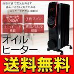 ◆送料無料◆ オイルヒーター 7枚フィン 3段階切替(500W/700W/1200W) エコモード・LED液晶パネル搭載 空気を汚さない ◇ オイルヒーター HC-A31A