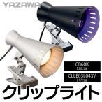 ◆ついで買いセール◆【訳あり特価】ヤザワ クリップ式ランプ 照明器具 スポットライト 角度調整自在 CLLE03L04SV/CB60K ◇ YAZAWA クリップライト