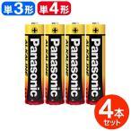 ◆ついで買いセール◆ パナソニック Panasonic アルカリ乾電池 4本入パック 選べる単3形・単4形 LR6T LR03T 長期保存 ハイパワー 1.5V ◇ 金パナ