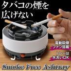 ◆リニューアルOPEN◆ NEW!受動喫煙防止 電動吸煙ファン搭載 灰皿 アシュトレイ タバコの副流煙を広げない ◇ スモークフリー灰皿