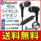 ◆メール便送料無料◆【Bluetooth】ワイヤレスイヤホンマイク カナル型 コントローラー/マイク搭載 iPhone・スマホ他 ◇ リバティフィット