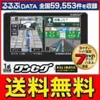 ◆送料無料◆ ワンセグ 7型タッチパネル ポータブルナビゲーション るるぶ地図データ全国59,590件収録 GPS オービス警告 3電源 ◇ カーナビ APND