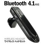 ◆メール便送料無料◆ Bluetooth 4.1 ワイヤレス ステレオヘッドセット イヤホンマイク 通話&音楽再生 ◇ BLUETOOTH HEADSET