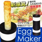◆リニューアルOPEN◆ 材料を入れるだけ!スティック型 卵焼きメーカー Egg Maker 完成すると自動でポップアップ レシピ付き ◇ No22037